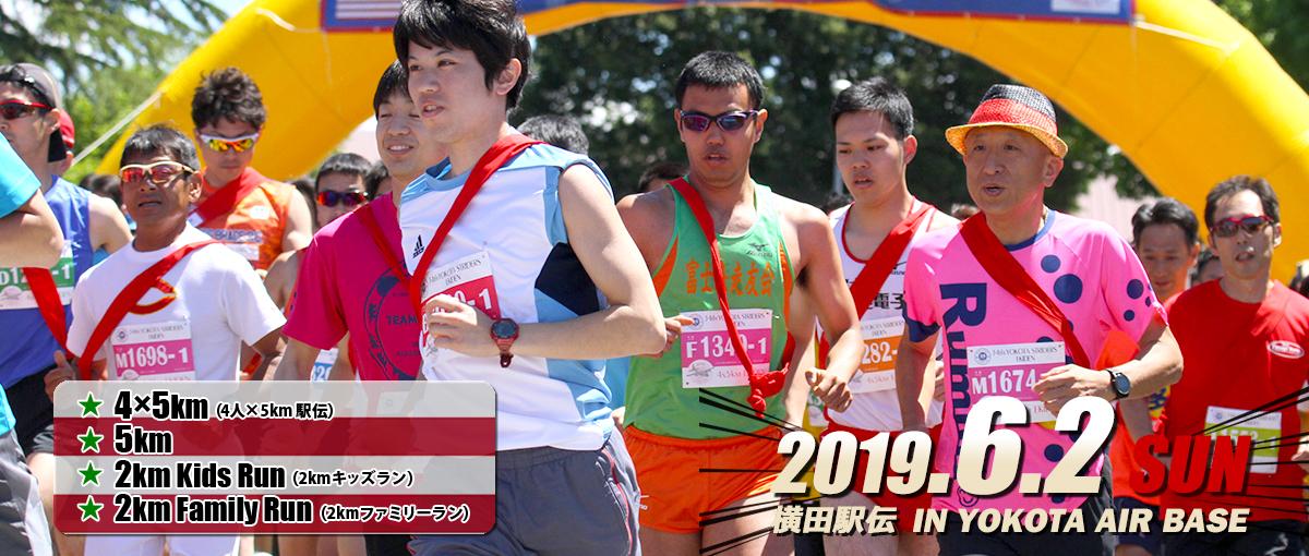 横田 基地 マラソン